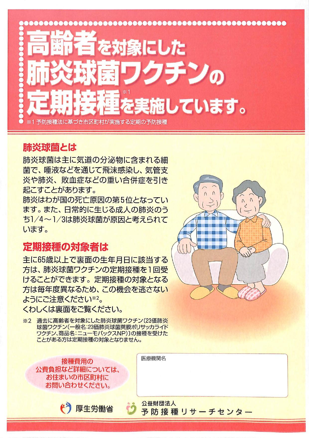 ワクチン 肺炎 値段 球菌